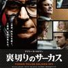 「裏切りのサーカス」(2012) 感想