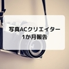 写真ACクリエイター登録から1か月報告【ダウンロード数や収益は?】