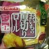 ヤマザキ 秋季限定 おいもの厚切りロール 食べてみました