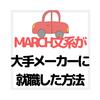 【MARCH】文系でも大手メーカーから内定を獲得した方法を公開