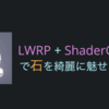 LWRP + ShaderGraph で石を綺麗に見せる方法 (Unite Tokyo 2019 Eve2 LT Fes)