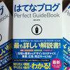 本日発売!はてなブログPerfect GuideBookとは?