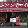 なかおか珈琲 @難波, 大阪