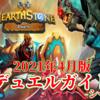 【2021年4月版】デュエルガイド~12勝への手引き~【シーズン2開幕】