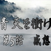 青天を衝け 第5話感想。江戸時代のうつ病との接し方【大河ドラマ】【NHKドラマ】【うつ病】