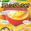 【いいね♪温朝食】今シーズンも 姉:川口春奈・弟:加藤清史郎が ほのぼの 「クノールカップスープ」CM