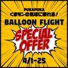 【SPECIAL OFFEER】2021年4月1~20日:くまモンの気球にお得に乗ろう!
