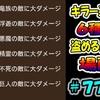 【チョコボの不思議なダンジョン エブリバディ】 キラー系のツメ6種類!盗める、拾える場所!3分でわかる!#77