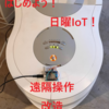 加湿器を分解して遠隔操作してみる ~簡易IoT家電~