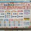 札幌市営交通年末年始ダイヤ