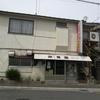 【グルメ】沖食堂 (おきしょくどう):ラーメン、うどん、おにぎり@福岡県久留米市篠山町
