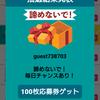 無料クイズアプリ:雑学豆知識トリビアクイズゲーム、チケット保有数が10万枚を超えています!2020年3月3日