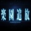 【期間限定公開】「楽園追放-Expelled from Paradise-」