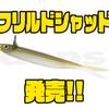 【デプス】流線型ベイトフィッシュをリアルに再現したワーム「フリルドシャッド」発売!