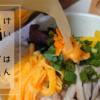 鹿児島奄美の鶏飯(けいはん)風 旅行にいけないならおうちごはんで