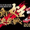 大食い女王決定戦2019 感想&考察(ネタバレあり)