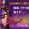 【後半~120はシンプルに力押し】戦国basaraバトルパーティー『虎ノ穴道場』120の間を突破するまでの攻略法
