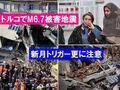 【地震】トルコでM6.7の地震で犠牲者20人以上+茨城県沖M4.3など新月トリガーまだ地震に注意