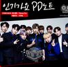 SBS人気歌謡 PDノート Wanna One 公式写真