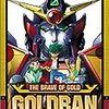 『黄金勇者ゴルドラン』