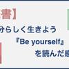 【書評】人を愛し,自分らしさを見つけよう 『Be yourself 自分らしく輝いて人生を変える教科書』の感想