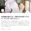 【ミディアムお呼ばれ】編み込みシニヨンアレンジ★