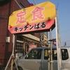 キッチン ぱる / 札幌市手稲区稲穂2条7丁目