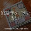 1344食目「100周年を迎えた駅弁」東筑軒の復刻版『かしわ飯』@福岡・折尾駅