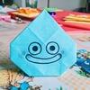 2018/03/21「自立するスライム ( ドラクエ ) 折り紙の折り方」