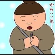 ヲチ 5 婚 活 日出子
