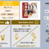 タカノフーズ「ひきわりの真髄を見せてやる・・」【納豆図解】『おかめ納豆 旨味ひきわり』