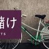 時給3000円可能!自転車好きに超絶おすすめなアルバイト【東京・ウーバーイーツ】