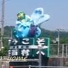 高知県かっぱとエビと時計台(5月4日)