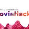 MovieHacks:動画編集の基礎を抑えYouTubeに特化した動画講座!