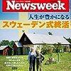 Newsweek (ニューズウィーク日本版) 2018年07月24日号 人生が豊かになる スウェーデン式終活