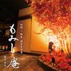 【オススメ5店】銀座・有楽町・新橋・築地・月島(東京)にある創作料理が人気のお店