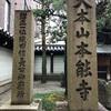 本能寺のお話。