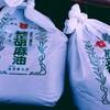 千葉の小江戸 佐原で買ったお土産【観光】