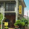 カツ丼生活17店目 喫茶「たんぱら家」 カレー目当てだったのに #LocalGuides