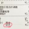 50円切手・80円切手の使い道