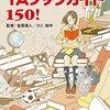 『今すぐ読みたい! 10代のためのYAブックガイド150!』