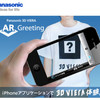 Panasonic 3D VIERA AR Greetingが凄い!