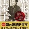 【NHK連続テレビ小説】16~20話【おちょやん】の気になるセリフ。。。第四週