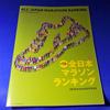 全日本マラソンランキング、今昔の感慨