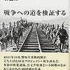 2017年11月講談社現代新書の新刊(2017/11/15発売)