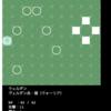 Phaser3+typescriptでSRPGを開発してみる #001 プロローグ