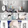 1998年連載開始の神崎正臣『鋼-HAGANE-』とまるで同じ設定のマンガが同じ講談社で連載されている。畜生。なんて時代だ。