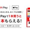 「Coke ON Pay」がApple Payに対応。一本買うともう一本ドリンクが貰えるキャンペーン実施