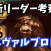 【紅き血の呪縛】スヴァルブロド考察-オールラウンダーなクマ神さま-