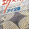 簡単!アイヌ語日常会話 Ainu LINE Stickers